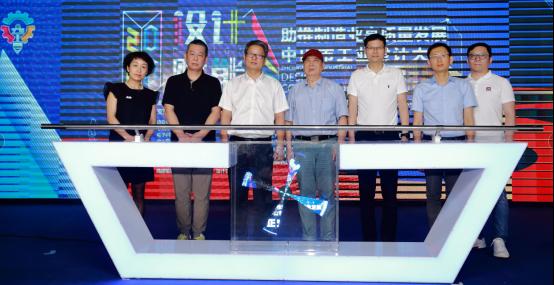 1_2020中山市工业设计大赛启动仪式新闻稿20200708(2)(1)112.png